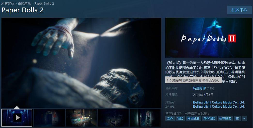 """《纸人贰》Steam特别好评 """"小黑可爱、夫人漂亮"""""""