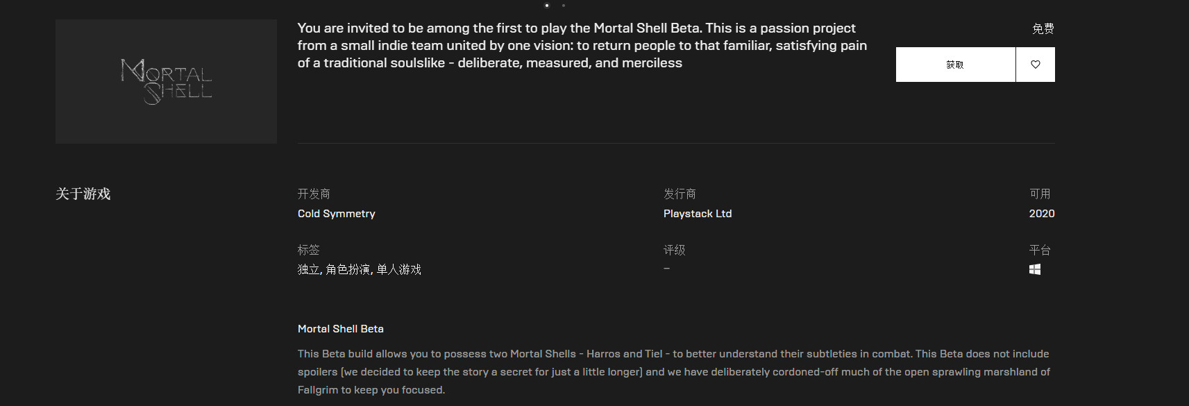 《致命躯壳》免费BETA现已上架Epic 所有人都可下