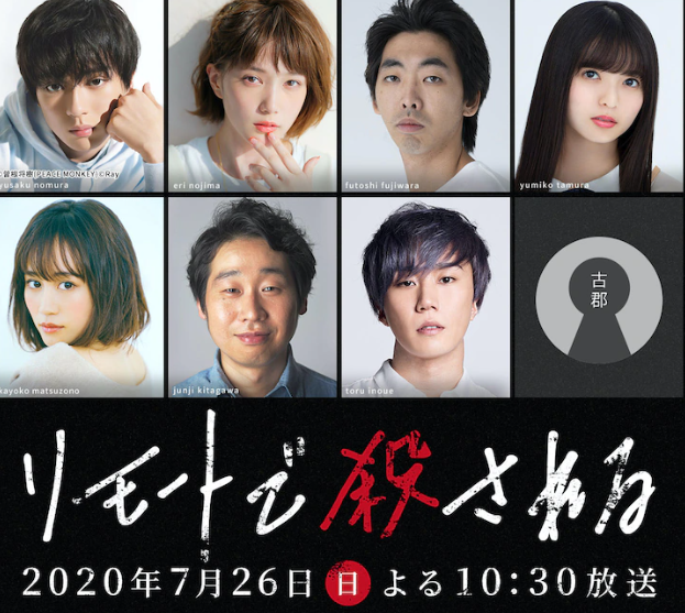 本田翼斋藤飞鸟主演 贞子导演新剧《远程杀人》