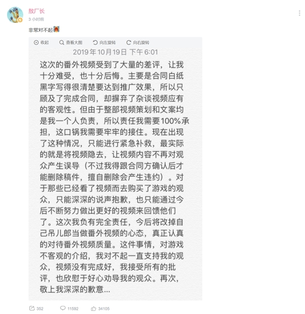 """知名UP主""""敖厂长""""回归B站 曾因恰饭国产游戏被骂"""