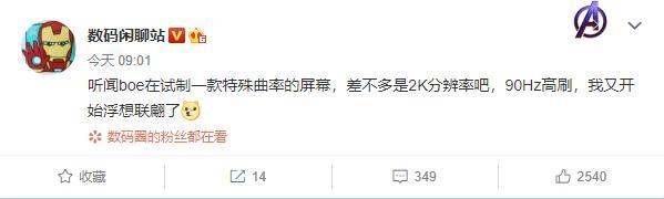 消息称京东方试制2K、90Hz特殊曲率屏幕