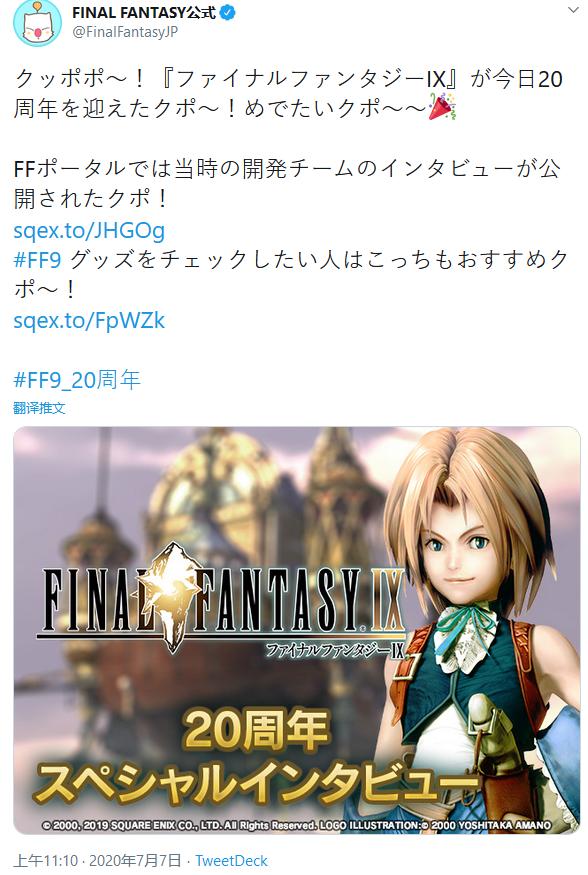 《最终幻想9》发售20周年纪念 粉丝绘制精美贺图