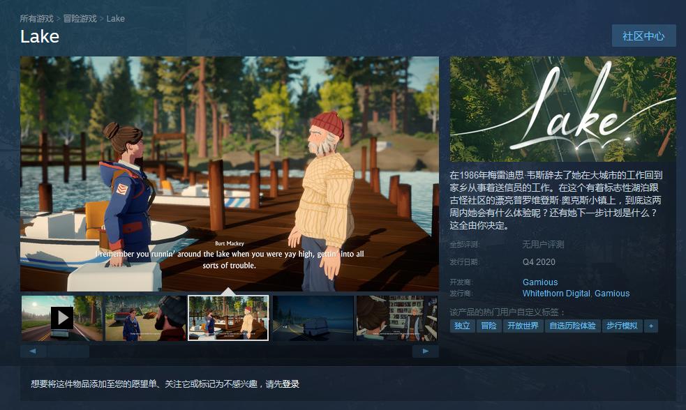 送信员模拟器新游《Lake》上架Steam 支持中文