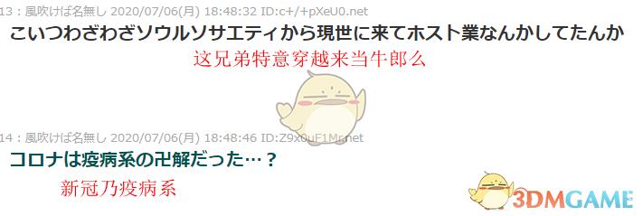 日本新冠阳性确诊者惊现阿散井恋次!网友热议《死神》危矣