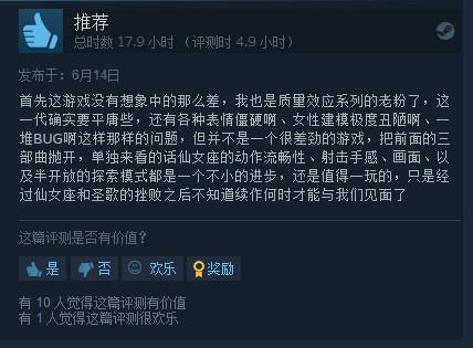 意料之外?《质量效应:仙女座》Steam获特别好评