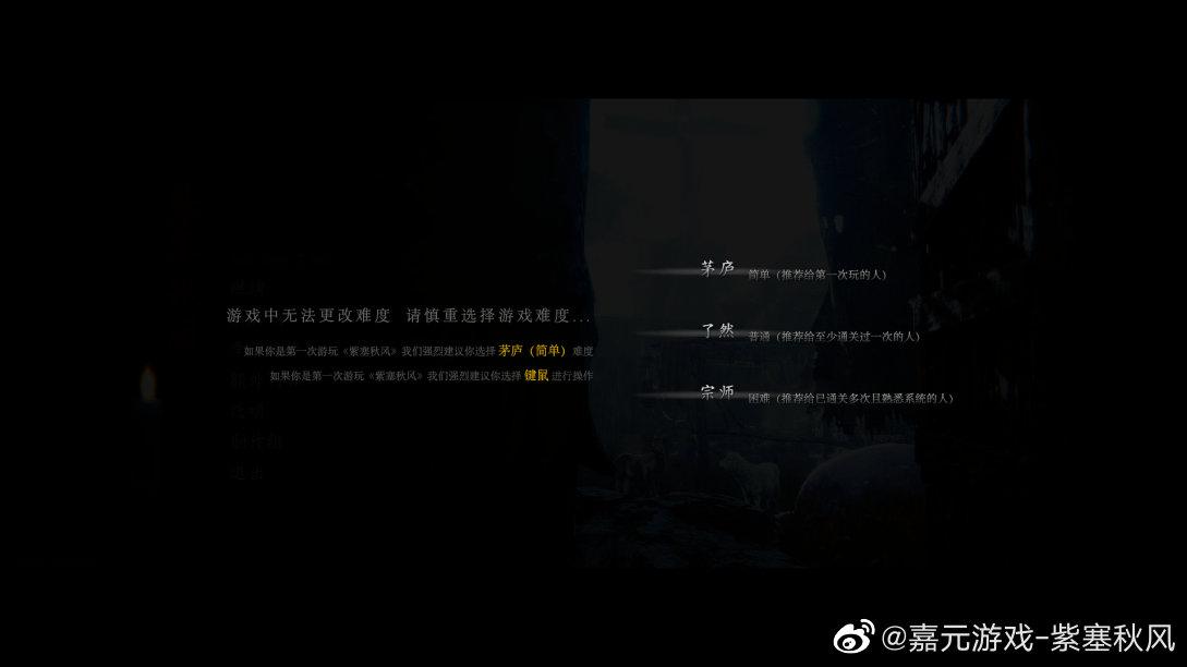国产武侠《紫塞秋风》新情报 S级通关获逆天内功心法