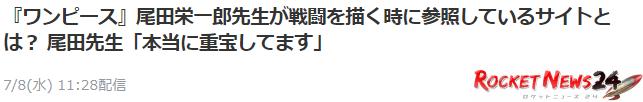 大年夜神也是人!尾田荣一郎自曝《海贼王》众多神技设定参考某网站