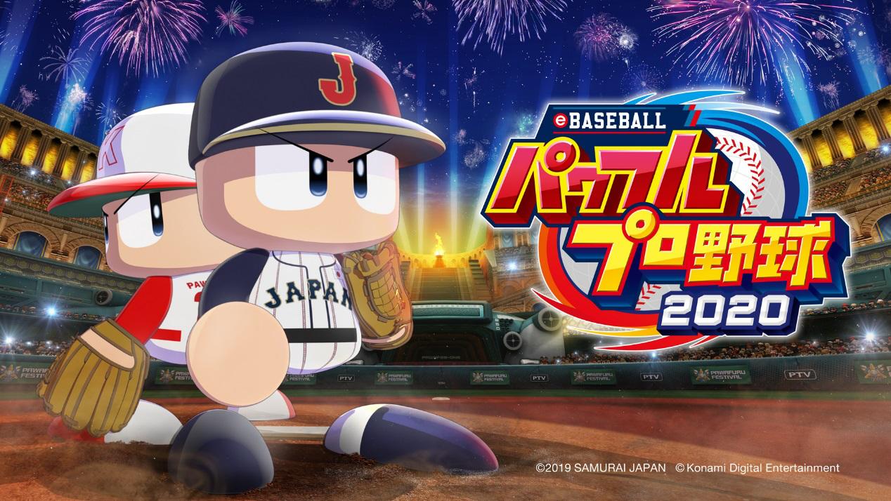 科乐美《eBASEBALL力量棒球2020》新预报 明日出售