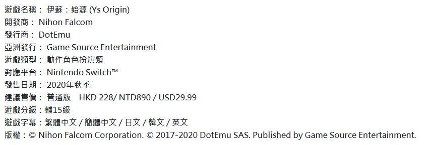 Switch《伊苏:来源》确认将推出中文版 今秋出售