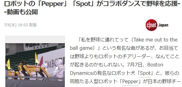 波士顿动力狗惊现日本棒球场跳群舞 在为软银助阵喝彩