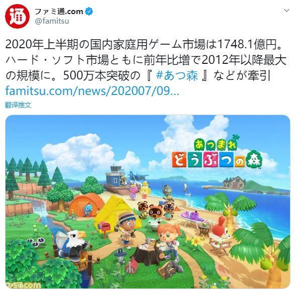 2020年上半年日本主机市场规模达1748.1亿 前十游戏销量一览