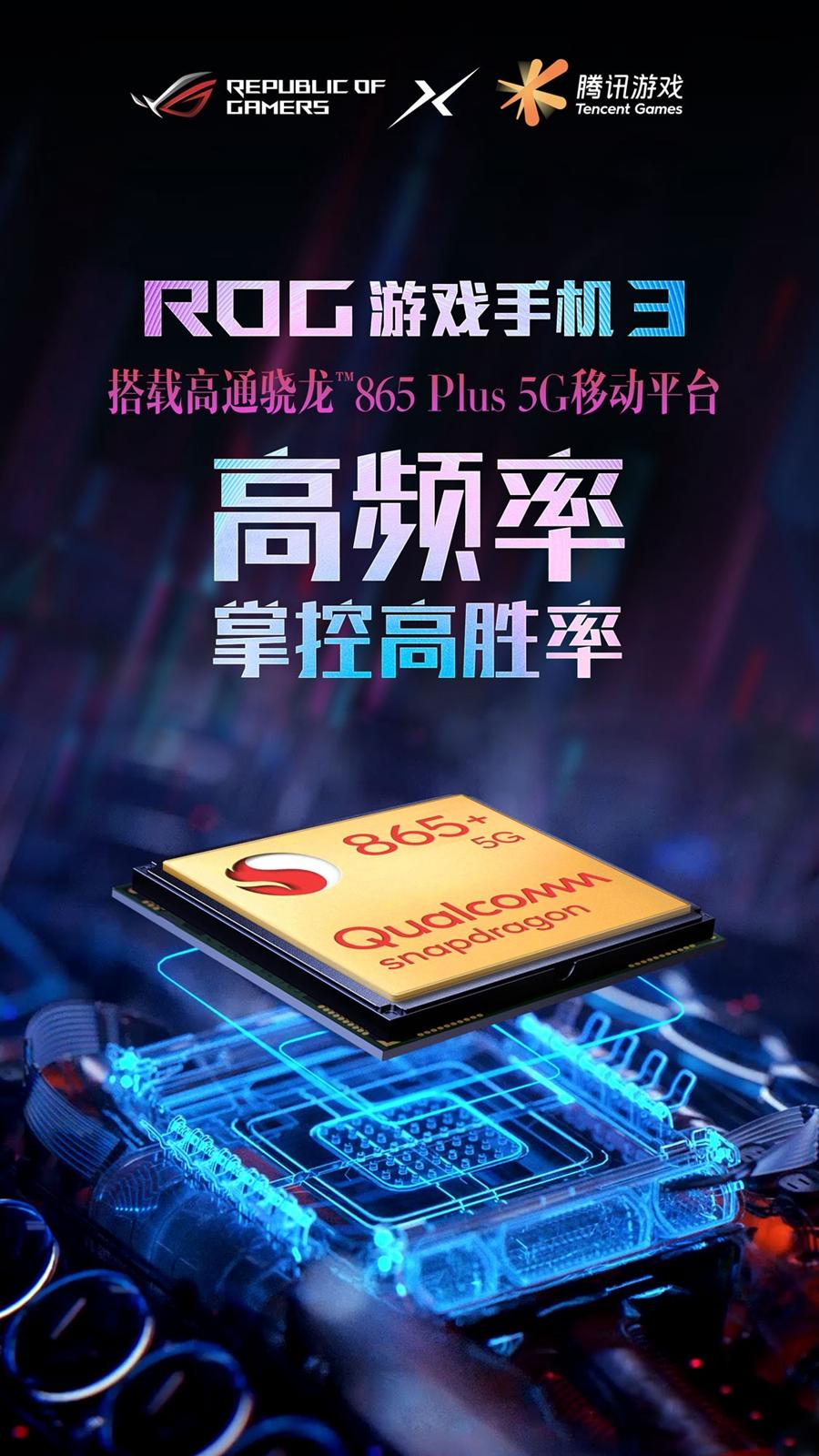 ROG游戏手机3将搭载高通骁龙865 Plus处理器