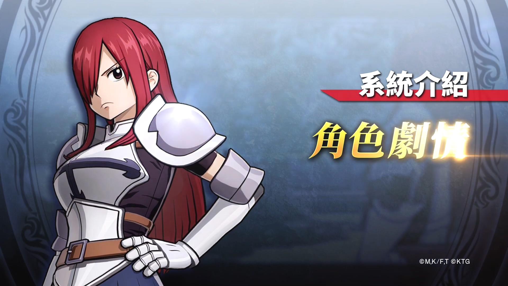 《妖精的尾巴》中文角色系统介绍预告 7月30日发