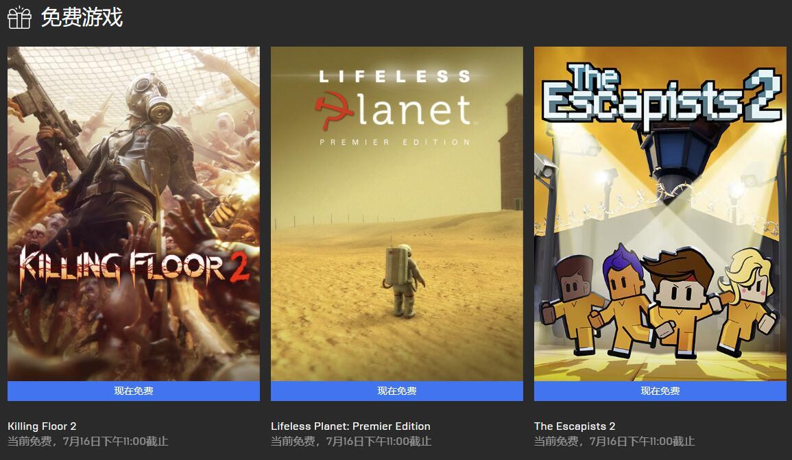 Epic喜加三《杀戮间2》《荒芜星球》《逃脱者2》