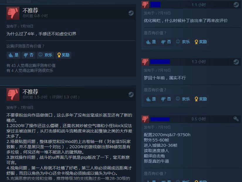 《刀剑神域:彼岸游境》Steam褒贬不一 PC版优化太差