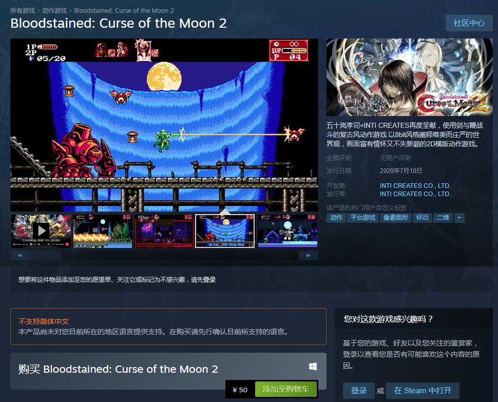 《赤痕:月之诅咒2》今日正式上市 7月16日将追加