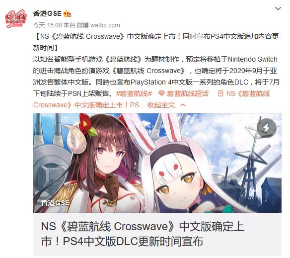 NS《碧蓝航线:交汇的轨迹》中文版确定9月上市
