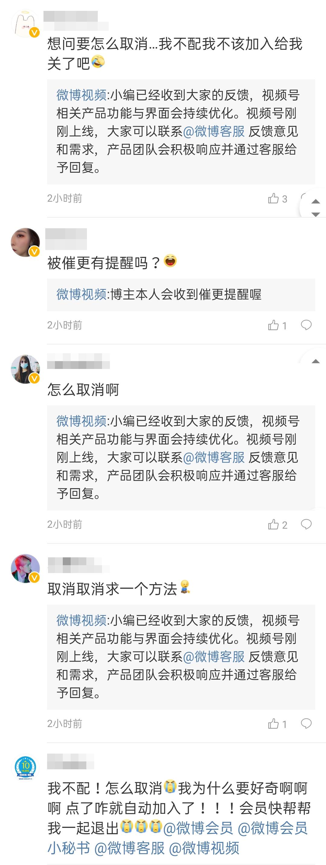 微博视频号计划公布后评论翻车:网友集体问怎