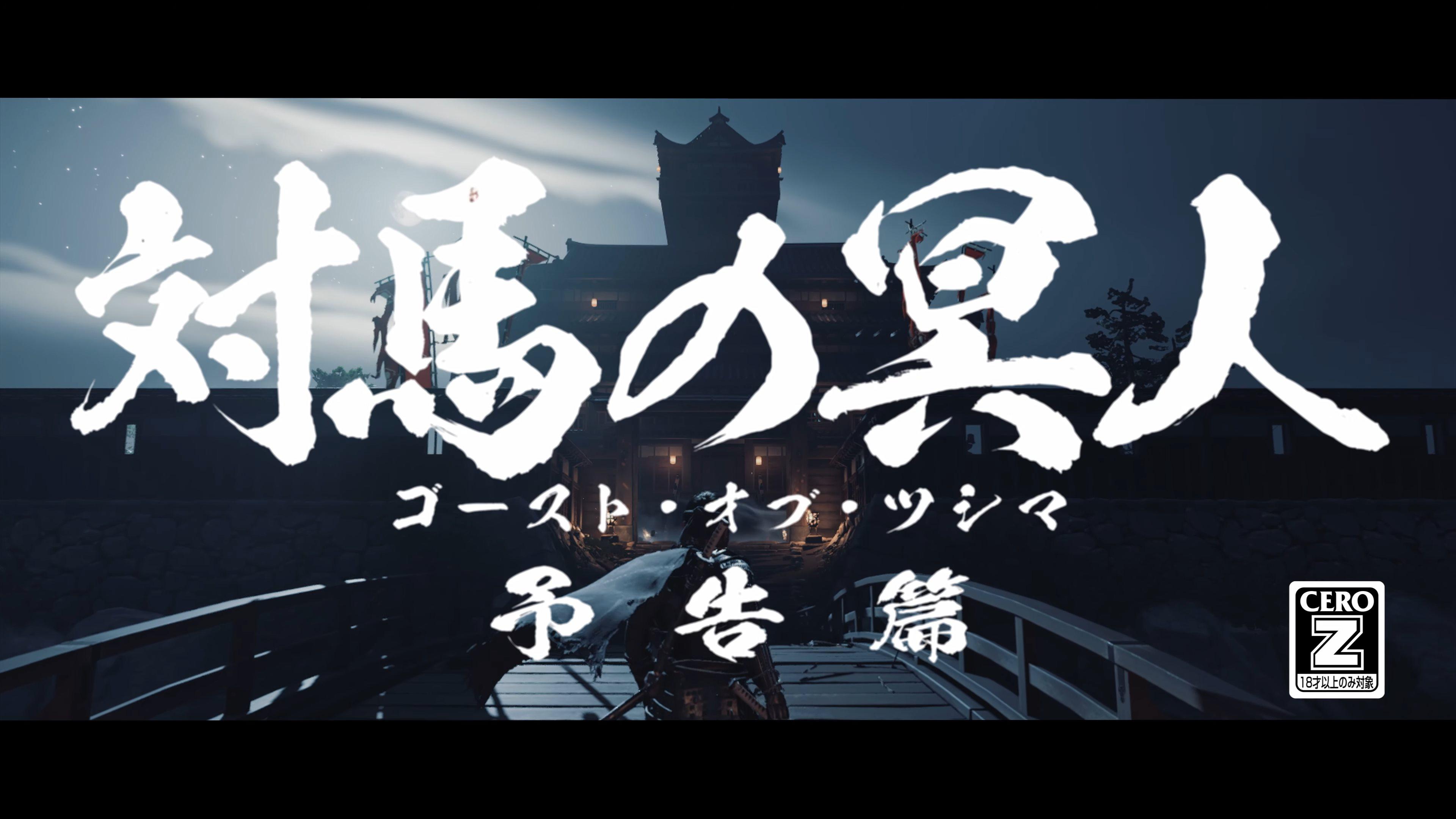 《对马岛之鬼》时代剧风格宣传片 展现壮美游戏