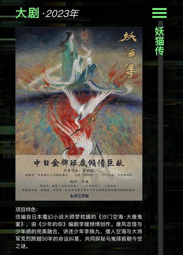 爱奇艺曝新项目 《妖猫传》要拍电视剧版、202