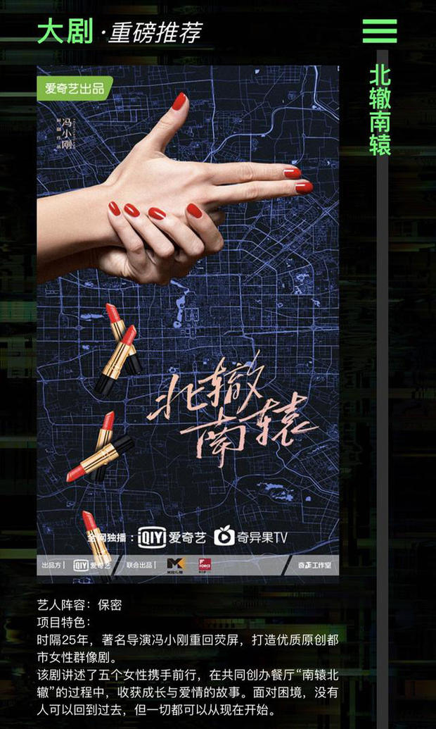 爱奇艺曝新项目 《妖猫传》要拍电视剧版、2023年播出