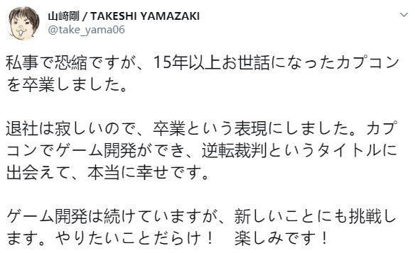 《逆转裁判》系列制作人山崎刚 宣布从卡普空离