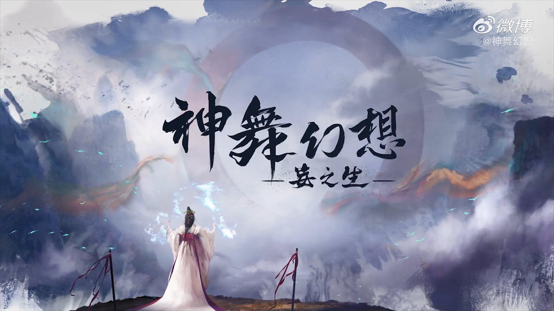 网元圣唐《神舞幻想:妄之生》正式公开 首段预