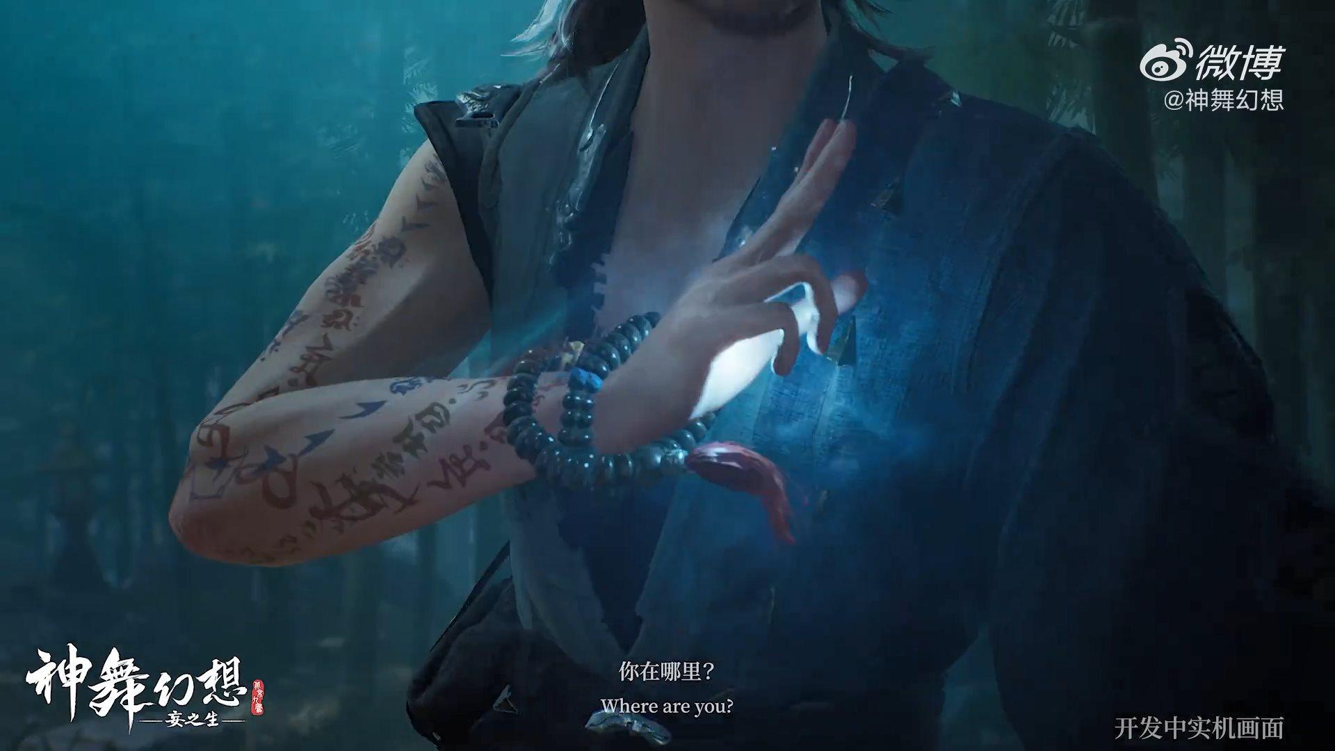 网元圣唐《神舞幻想:妄之生》正式公开 首段预告片发布
