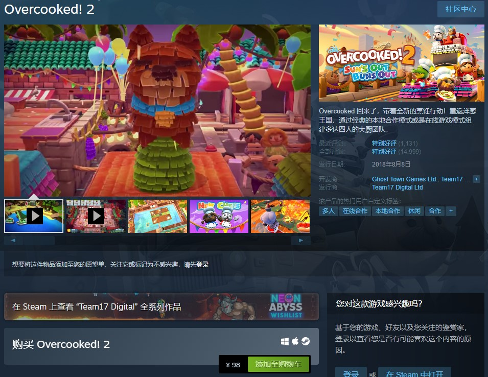 Steam国区大量游戏永涨 《波西亚时光》永涨至118元