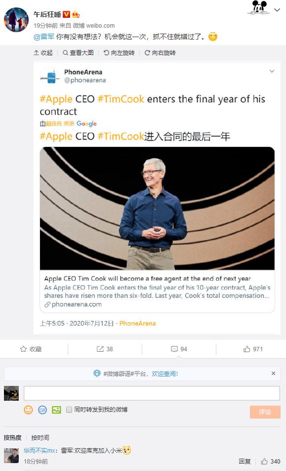 年薪9亿 苹果CEO库克明年合同到期 网友喊话小米