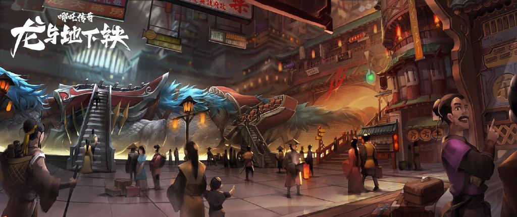 马伯庸小说改编 动画电影《哪吒传奇·龙与地下铁》公布概念图