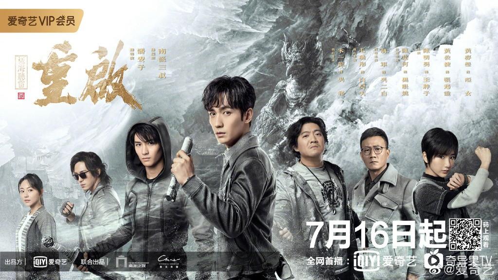 盗墓笔记《重启之极海听雷》角色海报 第一季定档7月16日