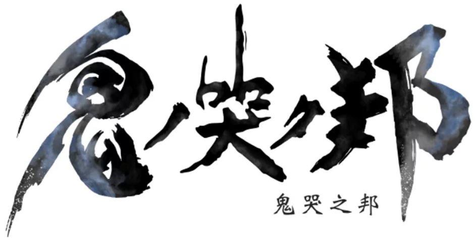 《鬼哭之邦》盾砲鬼人中文演示公开:无所畏惧