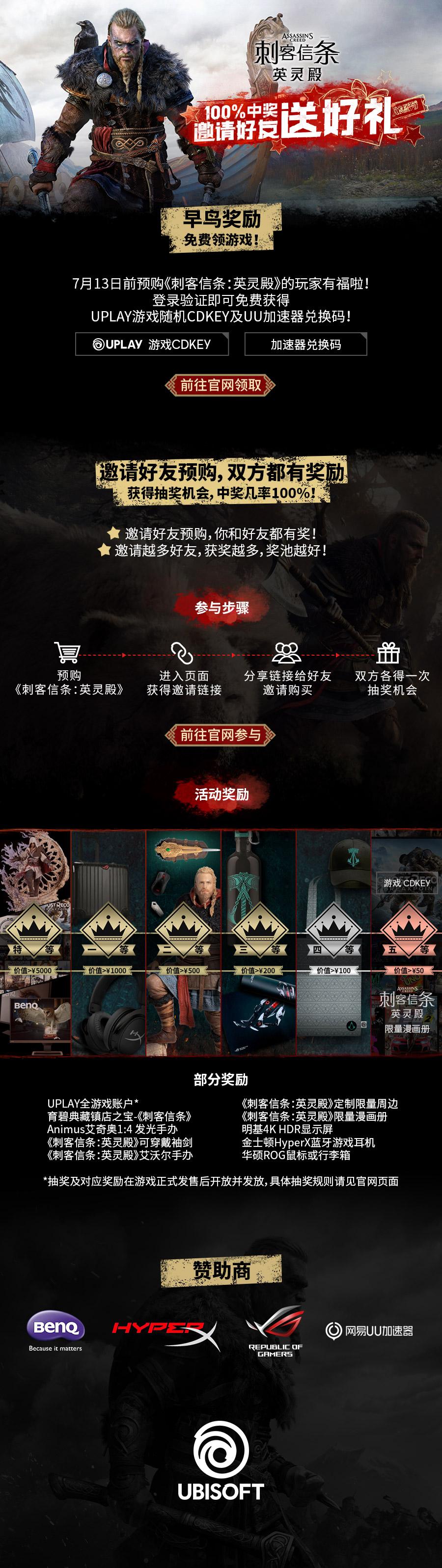 育碧国际商城活动 预购《刺客信条:英灵殿》100%有奖