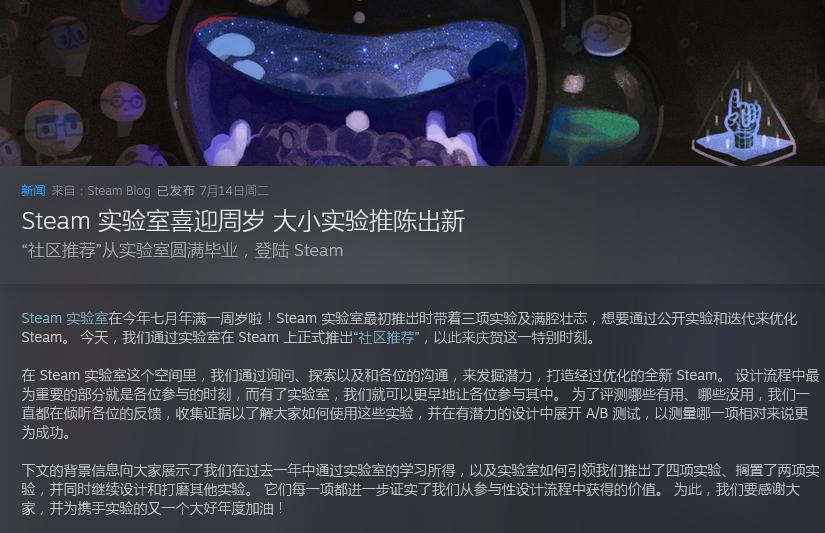 Steam实验室喜迎周岁 大小实验推陈出新!
