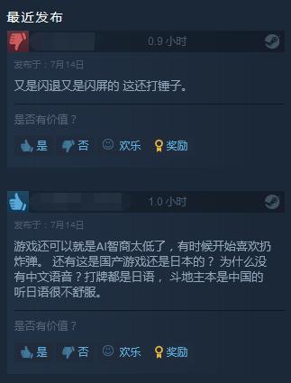 Steam绅士向游戏《斗地主少女》褒贬不一 官方正努力解决问题