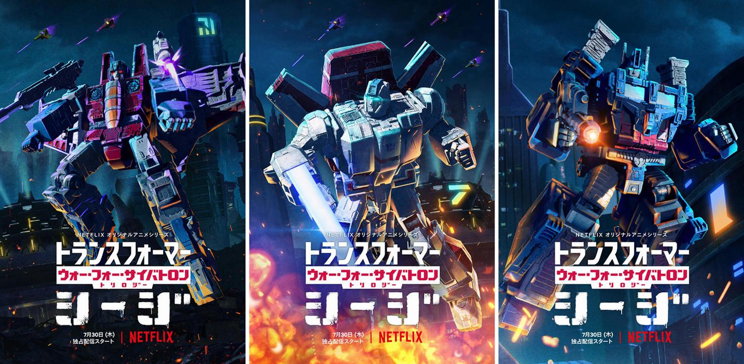 Netflix动画《变形金刚:赛博坦大战》发布日版角色预告