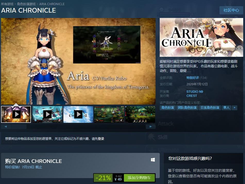 策略RPG《艾莉亚纪元战记》Steam发售 促销售49元