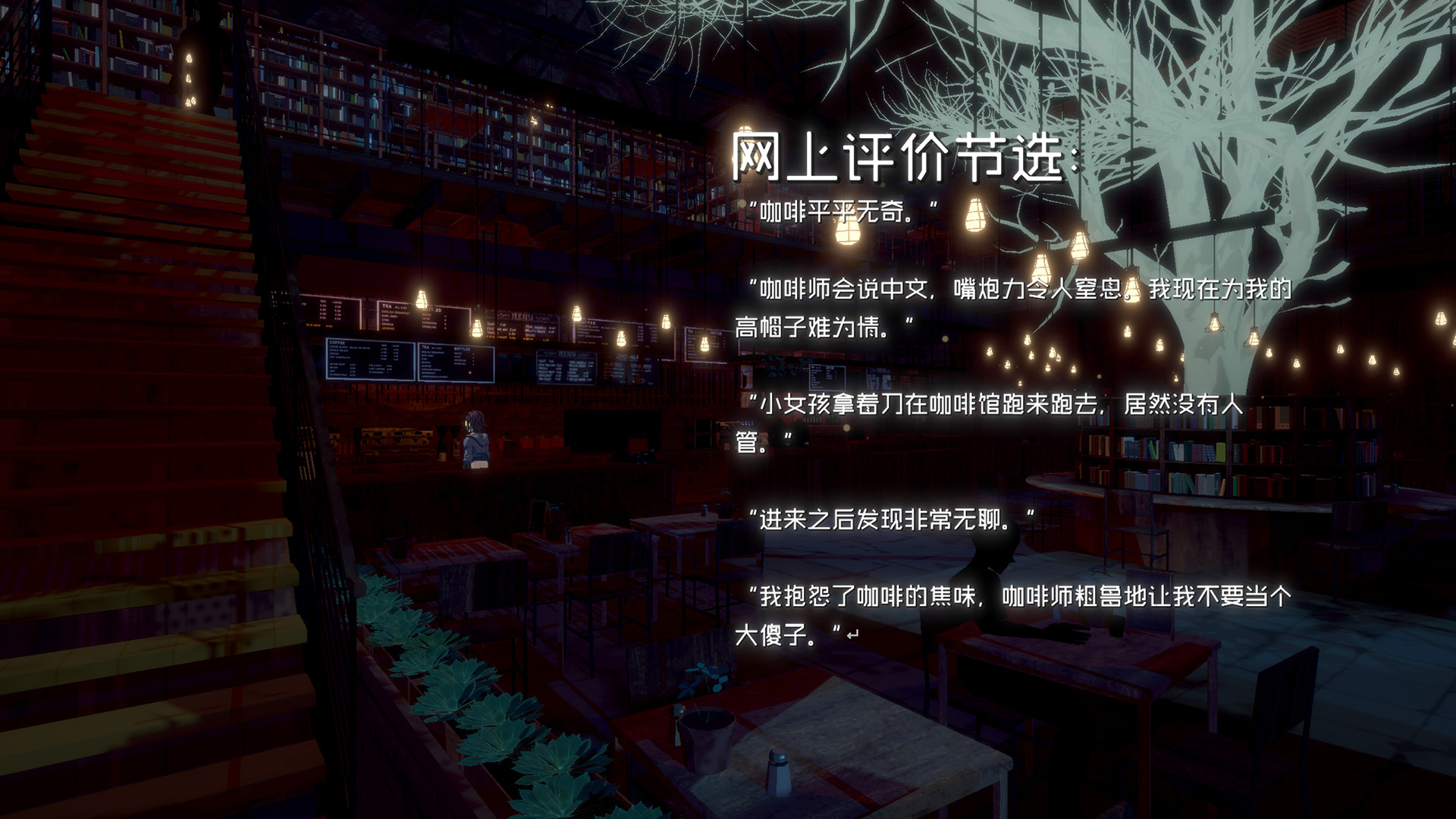《终点咖啡馆》全新预告发布 7月23日登陆Steam
