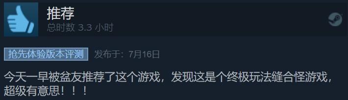 韓國武俠吃雞網遊《獵人競技場:傳奇》Steam搶先體驗 72%多半好評