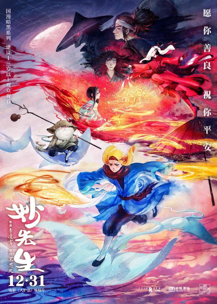 国产动画电影《妙先生》定档7月31日 首批恢复上映