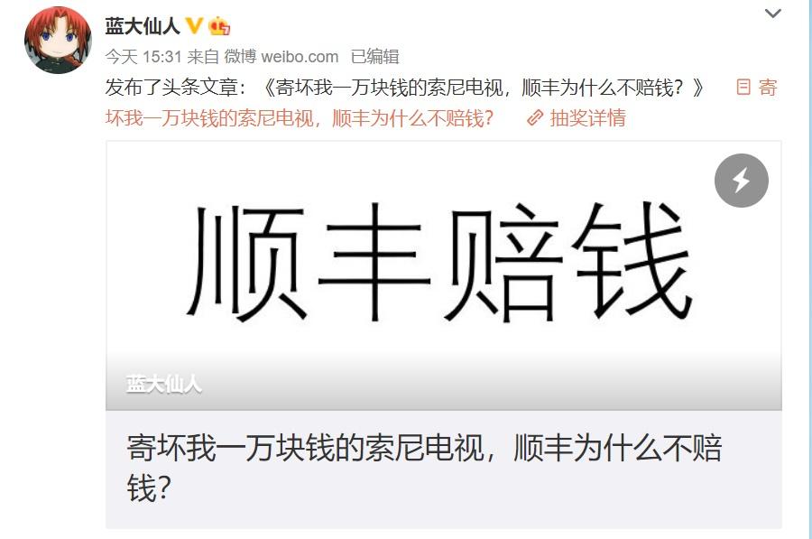 博主控诉顺丰:索尼万元电视邮寄途中报废 保价却不赔