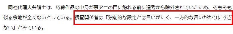 京阿尼事件嫌犯审讯称作案动机来自《弦音》剽窃 京阿尼否认