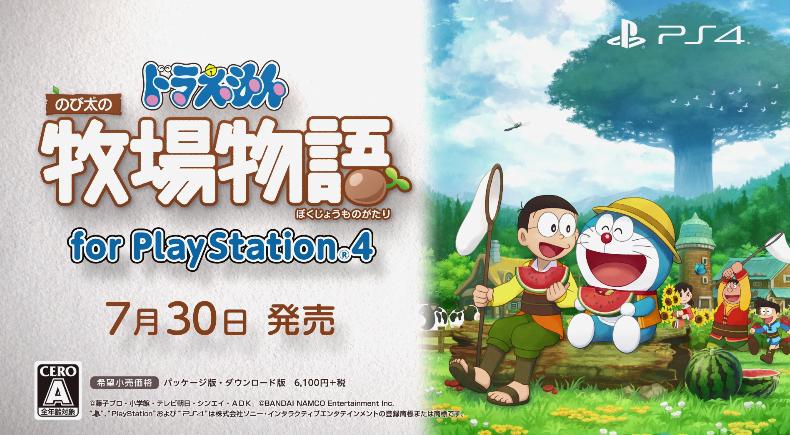 PS4/NS《哆啦A梦 大雄的牧场物语》将于7月30日发布免费更新内容