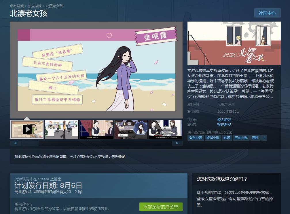 根据真实故事改编!国产独立游戏《北漂老女孩》8月登陆Steam