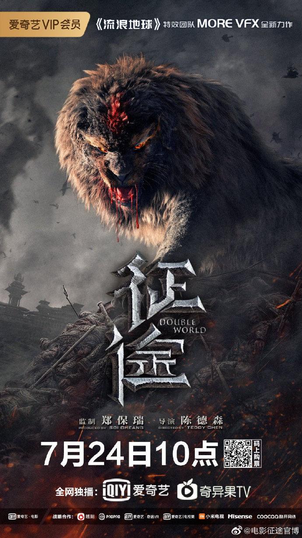 电影《征途》怒兽版海报曝光 兽王虎獒巨蝎威猛霸气