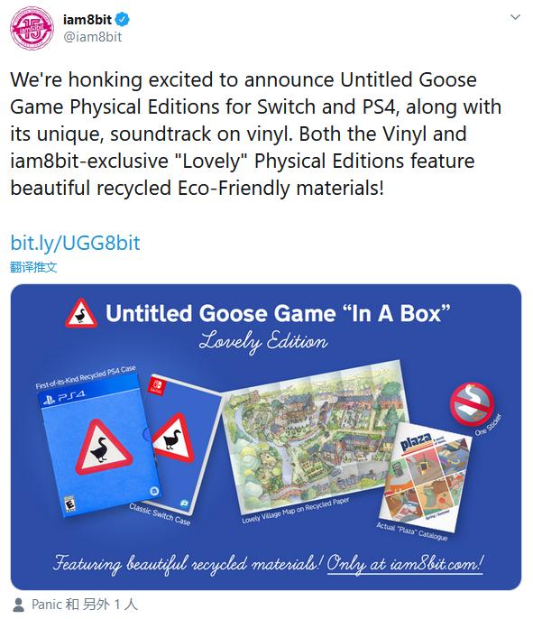 《捣蛋鹅》将推出PS4/NS实体版游戏、黑胶唱片 今年上市