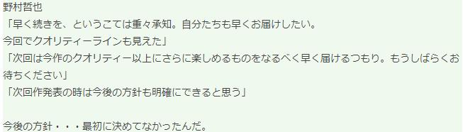 《最终幻想7:重制版》野村哲也采访爆料 将尽快推出下一部