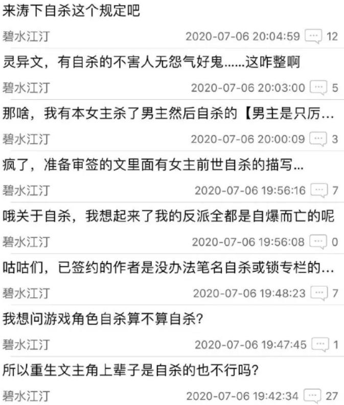 """他们正被迫以晋江允许的方式""""死""""去"""
