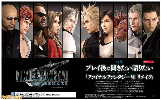 《最终幻想7:重制版》角色人气值投票 爱丽丝不敌蒂法
